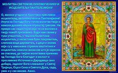 молитва светом великомученику и исцелитељу Пантелејмону | духовна оаза