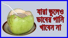 যারা ভুল করেও ডাবের পানি পান করবেন না জেনে নিন। Green Coconut Water