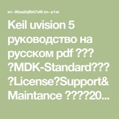 Keil uvision 4 руководство