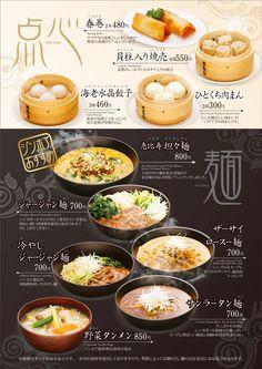 Food Graphic Design, Food Menu Design, Food Poster Design, Web Design, Cafe Menu Design, Restaurant Menu Design, Menu Sushi, Noodles Menu, Food Catalog
