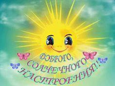 Картинки анимационные с пожеланиями хорошего настроения