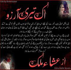 Famous Novels, Best Novels, Romantic Novels To Read, Phone Wallpaper Quotes, Quotes From Novels, Urdu Novels, Letter Necklace, Books To Read Online, Love Couple