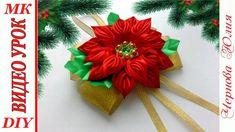 ПУАНСЕТТИЯ - РОЖДЕСТВЕНСКАЯ ЗВЕЗДА, МК/DIY Poinsettia. The Christmas Flo...