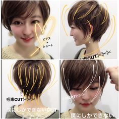 """It can not be repeated enough, bob is one of the most versatile looks ever. We wear with style the French """"bob"""", a classic that gives your appearance a little je-ne-sais-quoi. Here is """"bob"""" Despite its unpretentious… Continue Reading → Modern Bob Hairstyles, Messy Bob Hairstyles, Trendy Haircuts, Hairstyles Haircuts, Pretty Hairstyles, Short Wavy Pixie, Short Hair Cuts, Short Hair Styles, Pelo Ulzzang"""