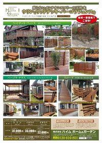 ウリン材の屋根付きテラス│ハイムホーム&ガーデン HEIM HOME&GARDEN