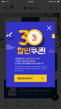 Web Design, App Ui Design, Page Design, Pop Up Banner, Web Banner, Event Banner, App Design Inspiration, Mobile Ui Design, Promotional Design