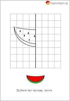 Σχεδιάζω συμμετρικά το καρπούζι φύλλα εργασίας για συμμετρική σχεδίαση βασικών σχημάτων και αντικειμένων για ενίσχυση οπτικοκινητικού συντονισμού με κάθετο άξονα