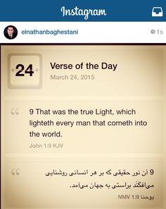آن #نور #حقیقی که بر هر #انسانی #روشنایی میافکَنَد براستی به #جهان میآمد. (یوحنا ١: ٩) #باغستانى٢٠١٥ #Baghestani2015