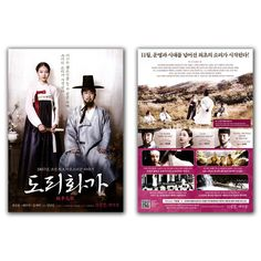 The Sound of A Flower Movie Poster Seung-ryong Ryu, Miss A Suzy, Sae-byeok Song #MoviePoster