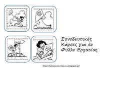 Δραστηριότητες, παιδαγωγικό και εποπτικό υλικό για το Νηπιαγωγείο: Καθαρή Δευτέρα και Χαρταετοί στο Νηπιαγωγείο: Φύλλο Εργασίας με Κάρτες Ακολουθίας