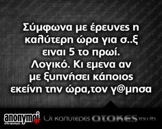 ImageFind images and videos about jokes, picture and quotes on We Heart It - the app to get lost in what you love. Funny Greek Quotes, Funny Statuses, Good Morning Photos, Funny Times, Funny Moments, Funny Photos, The Funny, Jokes, Lol