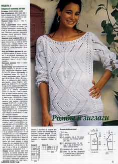 Ажурный пуловер- реглан