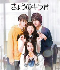 closest love to heaven (movie) Kyou No Kira Kun, Kdrama, Heaven Movie, Ver Drama, Taishi Nakagawa, Watch Korean Drama, Beautiful Japanese Girl, Japanese Drama, Drama Movies