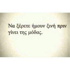 ΞΙΝΗ Bio Quotes, Love Quotes, Inspirational Quotes, Funny Greek Quotes, Funny Quotes, Sarcasm, Qoutes, Tattoo Quotes, Lol