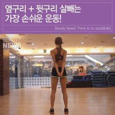 [BAND] 여자가 예뻐지는 이야기 Fitness Diet, Health Fitness, Plank Workout, Pregnancy Health, Healthy Beauty, Thinspiration, Excercise, Belly Dance, Stay Fit