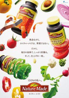 残念ながら、ネイチャーメイドは、野菜ではない。だから、毎日の食事で、しっかり栄養を。そして、仕上げの一粒。 100%の私へ。 Nature Made  大塚製薬 Food Graphic Design, Web Design, Japanese Graphic Design, Japan Design, Graphic Design Posters, Food Design, Graphic Design Inspiration, Typography Design, Food Typography