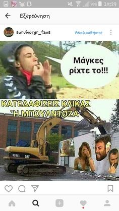 Lol, Funny Photos, Funny Shit, Greece, Humor, Memes, Quotes, Fanny Pics, Funny Things