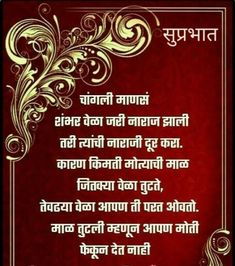 Good Day Quotes, Love Quotes In Hindi, Good Morning Quotes, Quote Of The Day, Crazy Facts, Weird Facts, Marathi Quotes, Good Thoughts, Script