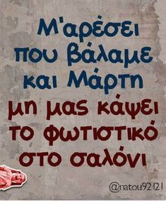 Funny Texts, Funny Jokes, Hilarious, Koi, Funny Greek, Laughing Quotes, Greek Quotes, Funny Cartoons, Laugh Out Loud