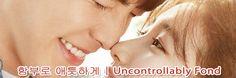 함부로 애틋하게 Ep 6 English Subtitle / Uncontrollably Fond Ep 6 English Subtitle, available for download here: http://ymbulletin15.blogspot.com