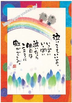 泣いてもいいよ Kind Words, Cool Words, Mother Teresa, Powerful Words, Peace Of Mind, Great Quotes, Language, Mindfulness, Messages