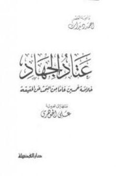 كتاب Arabic Calligraphy, Math Equations, Books, Books To Read, Livros, Arabic Calligraphy Art, Livres, Book, Libri