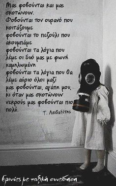 Book Quotes, Art Quotes, Life Quotes, Inspirational Quotes, Passion Quotes, Unspoken Words, Writers And Poets, Greek Words, Life Words