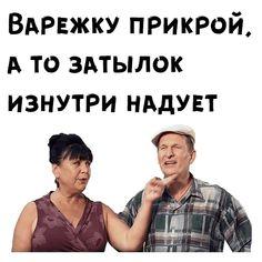 Набор стикеров для Telegram «Сваты» Hello Memes, Russian Humor, Response Memes, All The Things Meme, Life Memes, Stupid Memes, Reaction Pictures, Funny Moments, Best Memes