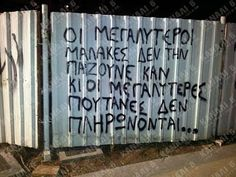 Wisdom Quotes, Me Quotes, Funny Quotes, Greek Quotes, Slogan, Texts, Graffiti, Words, Wall