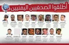 #موسوعة_اليمن_الإخبارية l حملة الكترونية لإطلاق سراح المختطفين برعاية نقابة الصحفيين اليمنيين