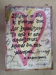 Wooden Signs, Greek, Poetry, Books, Wooden Plaques, Libros, Book, Poetry Books, Wood Signs