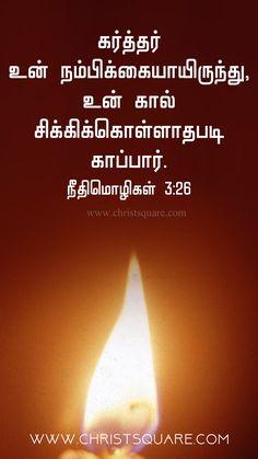 whatsapp status, whatsapp db tamil christian wallapaper Tamil christian wallpaper, tamil bible verse wallpaper, tamil christian mobile wallpaper, www.christsquare.com