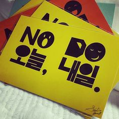 "Studio Danb creates hangeul inspired designs. This one says ""No Today, Do Tomorrow"". I also like the ""No Shaving, eat ramyeon"" which rhymes in Korean and sounds a bit more fun. #koreandesign..."