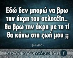 Funny Greek, Greek Quotes, Funny Stories, Sarcasm, Real Life, Funny Quotes, Jokes, Lol, Humor