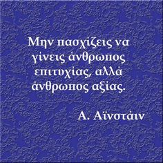 Ποσο αληθινο... 365 Quotes, Book Quotes, Funny Quotes, Life Quotes, Big Words, Great Words, Unique Words, Inspiring Things, Greek Quotes