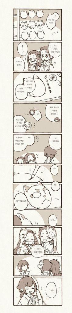 Manga Cute, Demon Hunter, Doujinshi, Twitter Sign Up, Scene, Anime, Transformers, Cartoon Movies, Anime Music