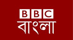 BBC - BBC Bangla marks 75 years of broadcasting with TV, radio and digital audiences - Media Centre