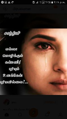 Life Poems, Poems About Life, Maya Quotes, Daily Quotes, Sad Love, True Love, Zootopia Fanart, Tamil Love Quotes, Girly Attitude Quotes