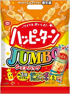 Japanese Sweets, Cute Japanese, Japanese Grocery, Food Packaging, Snacks, Bottle, Drinks, Japanese Candy, Drinking
