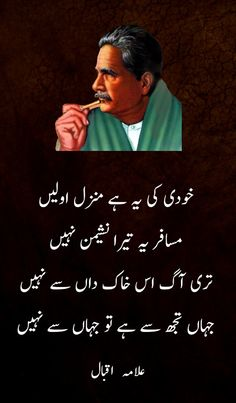 Soul Poetry, Love Quotes Poetry, Love Poetry Urdu, Poetry Feelings, Iqbal Poetry In Urdu, Urdu Poetry Ghalib, Urdu Quotes With Images, Best Urdu Poetry Images, Allama Iqbal Quotes