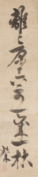 """「離離原上草一歳一枯榮」 (白居易『草』より)  <br/>Couplet from the Chinese Poem """"Grasses"""" by Bai Juyi"""