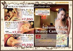 ザ・シーズンズ神戸東急店「Autumn Total Beauty Campaign」(~2013.11.30)