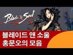 블레이드 앤 소울 모든 직업 홍문오의 모음(Blade & Soul All Class New Ultimate Skill) - YouTube