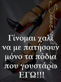 New Quotes, Wisdom Quotes, Love Quotes, Feeling Loved Quotes, Collage Vintage, Greek Quotes, True Words, Cool Words, Jokes