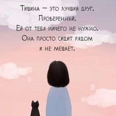 Фотография Teen Quotes, Motivational Quotes, Inspirational Quotes, Mood Quotes, Life Quotes, Teen Dictionary, Russian Quotes, My Mood, Beauty Quotes