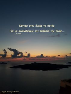 *** Perfect People, Greek Quotes, Santorini, Picture Quotes, Motivational Quotes, Life Quotes, Poetry, Thoughts, Writing