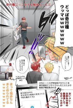 Saeran, Rap Battle, Anime Figures, Vocaloid, Division, Geek Stuff, Animation, Fan Art, Tokyo