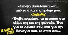 Χαχαχα.. 😂😂😂😂 Funny Greek, Try Not To Laugh, Greek Quotes, Sarcasm, Laughing, Best Quotes, Haha, Funny Stuff, Hilarious