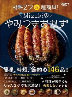 Sausage, Food And Drink, Meat, Cooking, Blog, Recipes, Japan, Beef, Baking Center