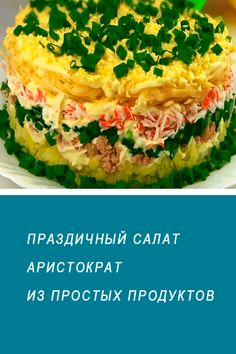 Amazing Food Decoration, Food Carving, Blue Food, Tasty, Yummy Food, Cooking Recipes, Healthy Recipes, Russian Recipes, Diet Menu
